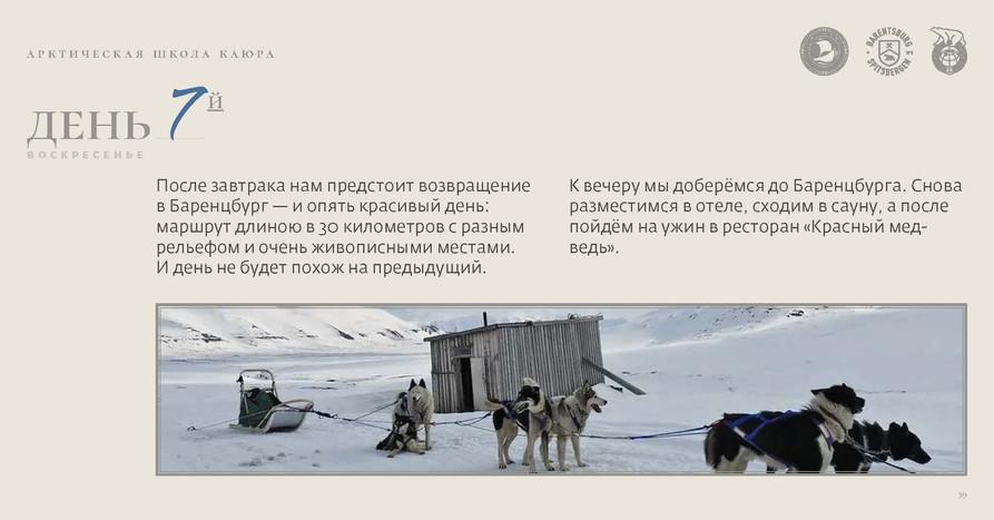 школаКаюра_Страница_40.jpg