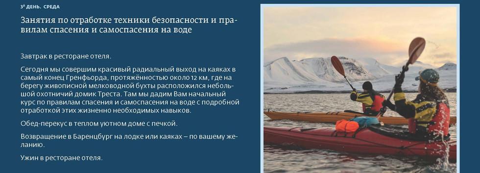 ШпицбергенНаКаяках_Страница_13.jpg