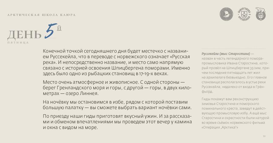 школаКаюра_Страница_31.jpg