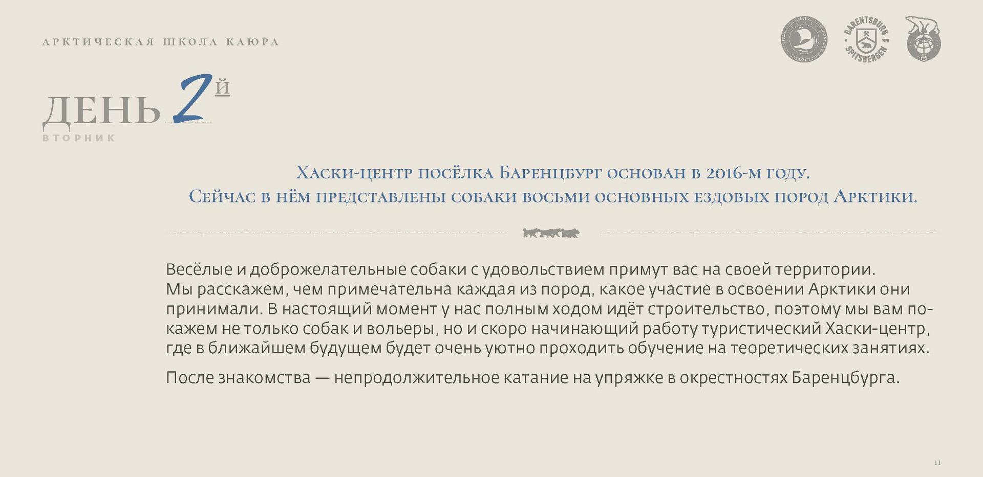 школаКаюра_Страница_12.jpg