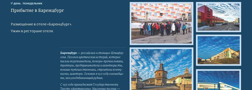 ШпицбергенНаКаяках_Страница_07.jpg