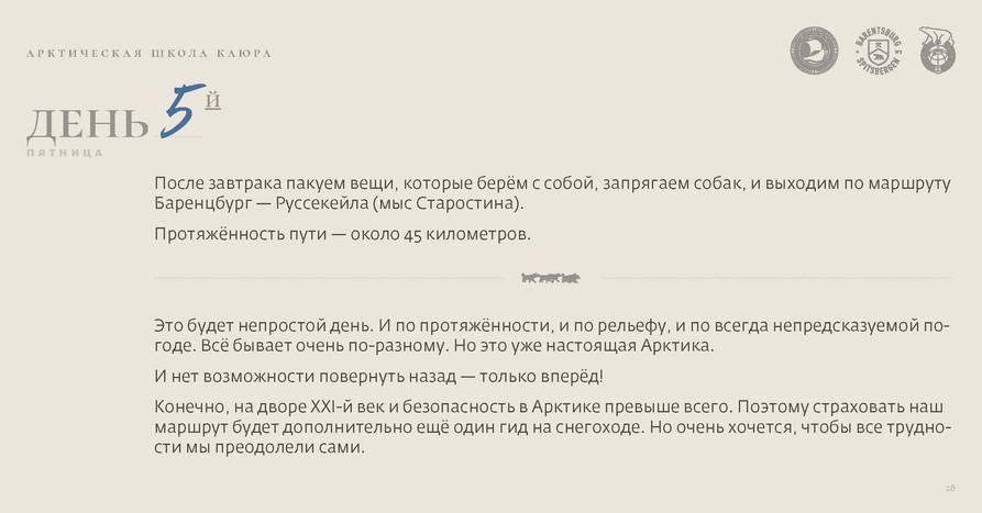 школаКаюра_Страница_29.jpg