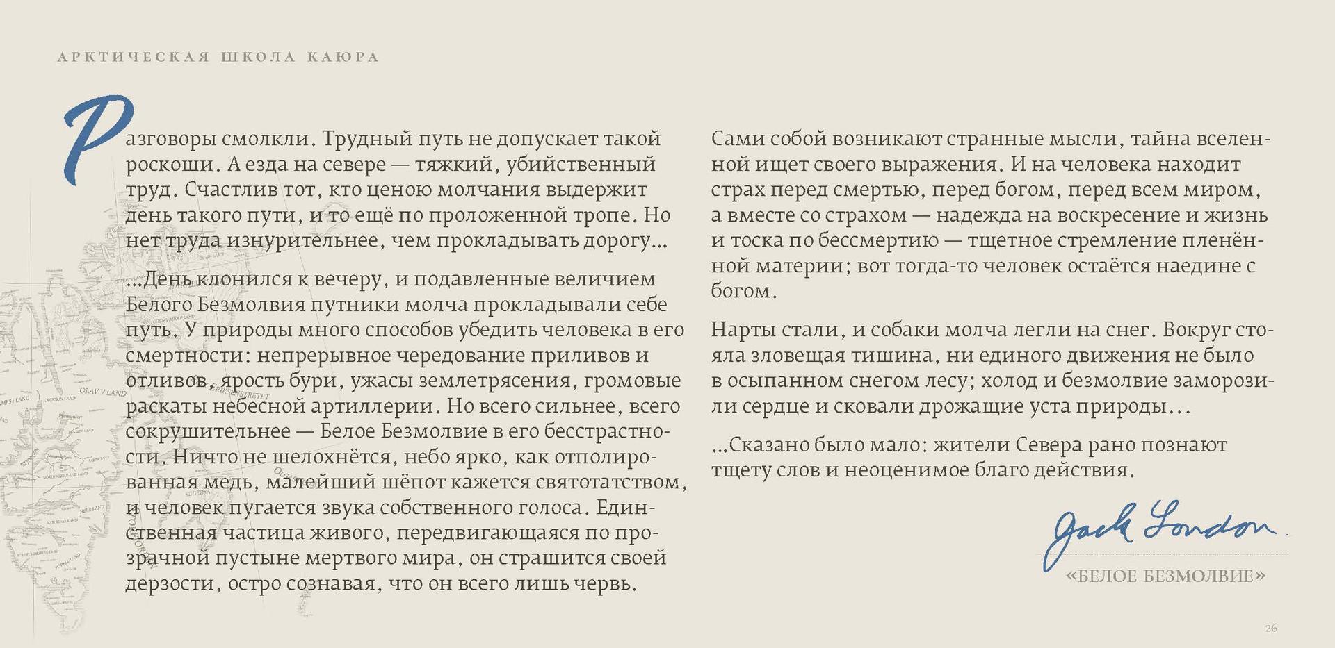 школаКаюра_Страница_27.jpg