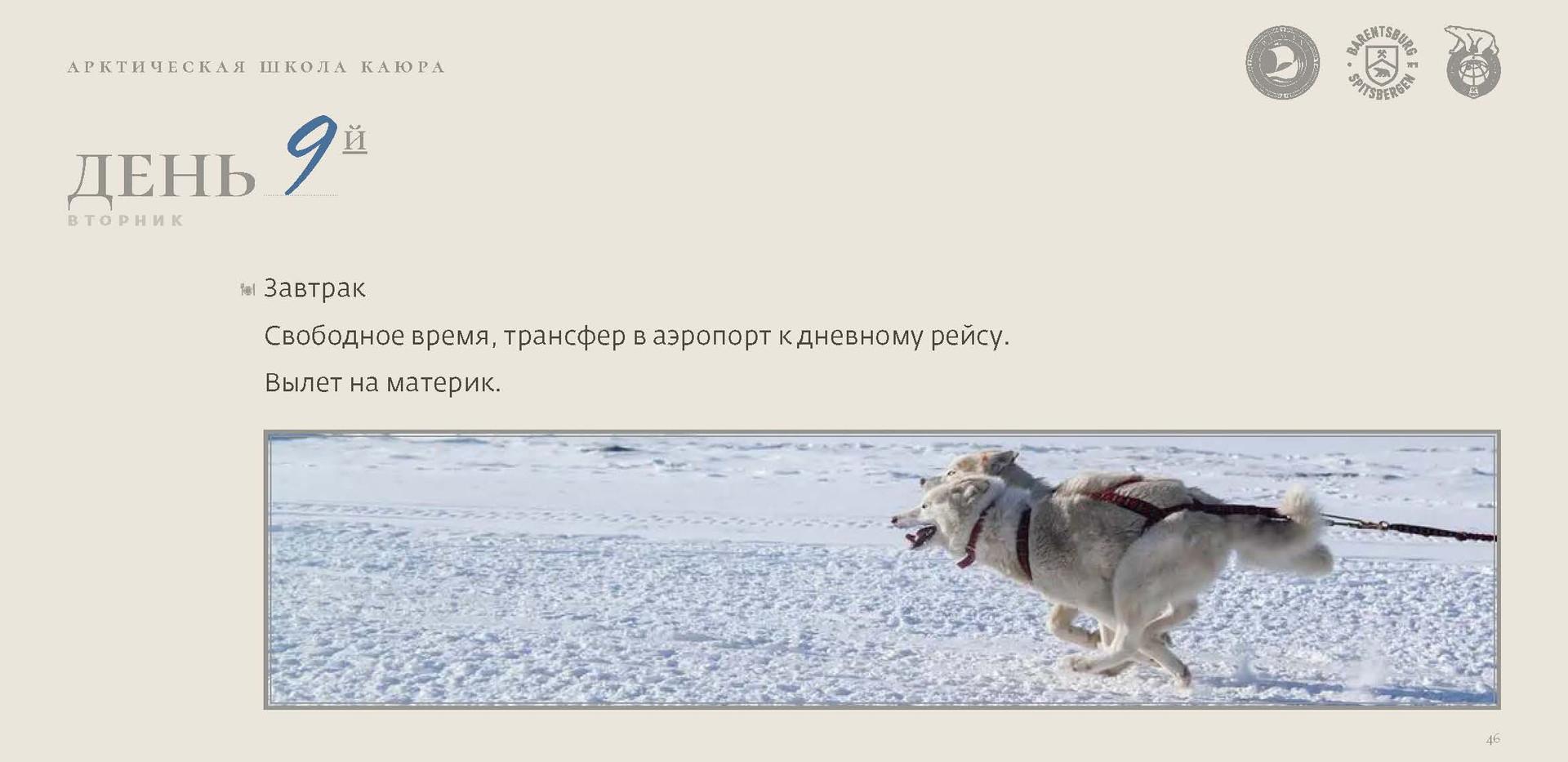 школаКаюра_Страница_47.jpg