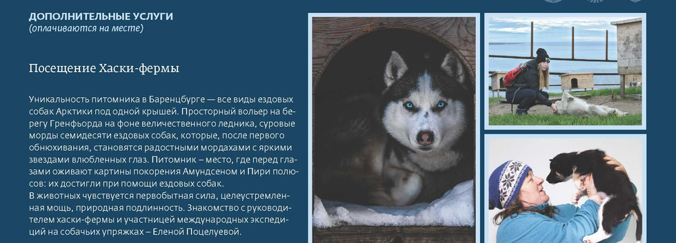 ШпицбергенНаКаяках_Страница_21.jpg