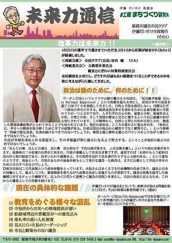 mirairyoku_t_no1_ページ_1.png