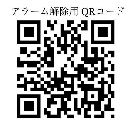 アラーム解除QR.JPG