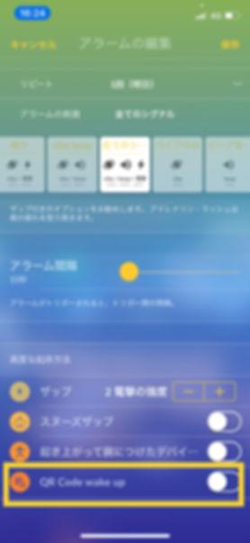 アラーム解除QRコード.JPG