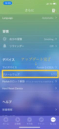 アップデート画面5.jpeg
