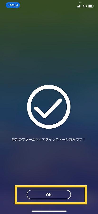 アップデート画面4.jpg
