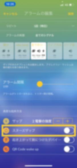 アラーム解除スヌーズ.JPG