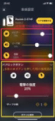 リモート画面2.JPG