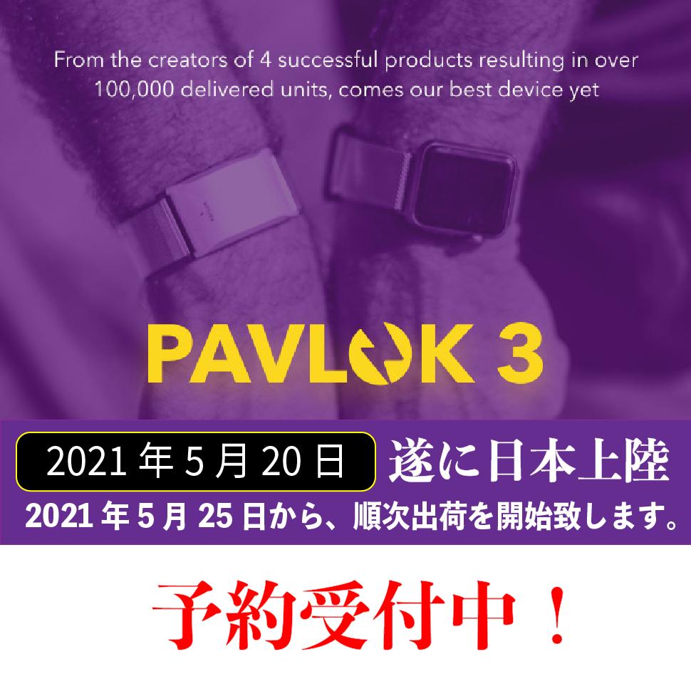 PAVLOK 3ijoiw-2_アートボード 1.png