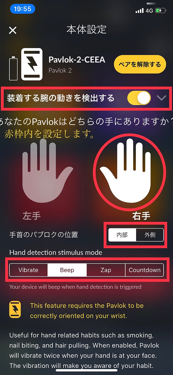 装着する腕の設定画面.JPG
