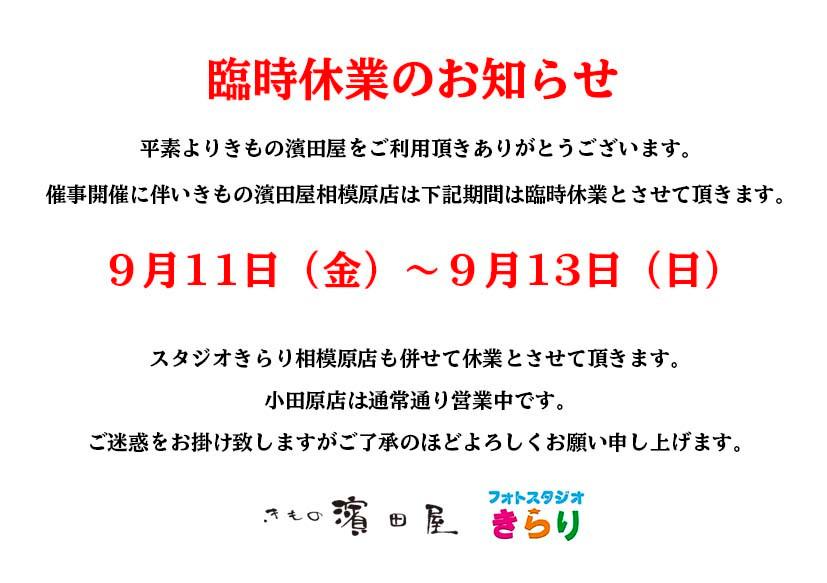 臨時休業のお知らせ相模原.jpg