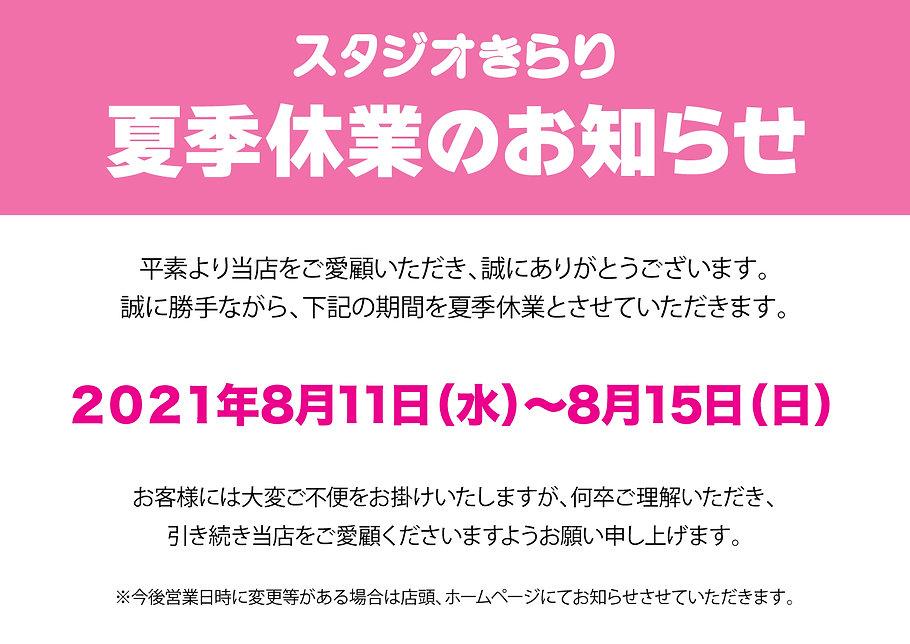 営業時間の変更.jpg