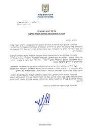 מכתב המלצה הרב הראשי יצחק יוסף