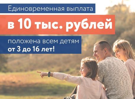 Дополнительная  единовременная выплата 10 000 рублей детям от 3 до  16 лет