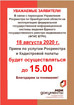 Изменение  в приеме документов по услугам Росреестра и кадастровой палаты 18.08.2020г.
