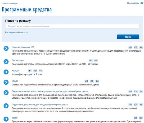 программа регистрации юл и ип