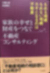 家族と幸せと財産をつなぐ不動産コンサルティング(2017.4月).jpg