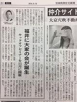 大家の会 福井 大家塾