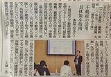 福井新聞 不動産相続
