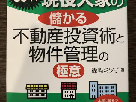 """""""不動産投資歴60年!"""""""