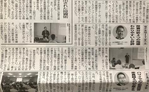 全国賃貸住宅新聞6.05に記事掲載頂きました!!