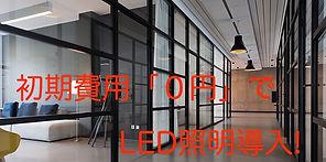 LED照明無償導入術.jpg