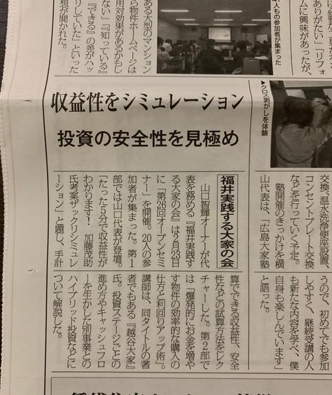 全国賃貸住宅新聞(2019.5.6)に記事掲載頂きました!