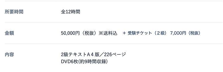 受験チケット2級.jpg