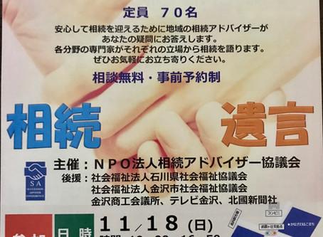 相続フォーラム in 金沢