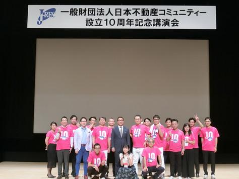 j-rec10周年記念講演会