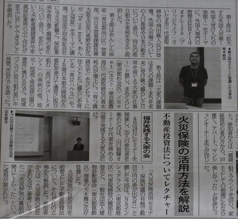 全国賃貸住宅新聞(2019.10.21)に、記事掲載頂きました!