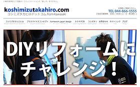 koshimizutakahiro.com