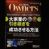 グローバルオーナーズ