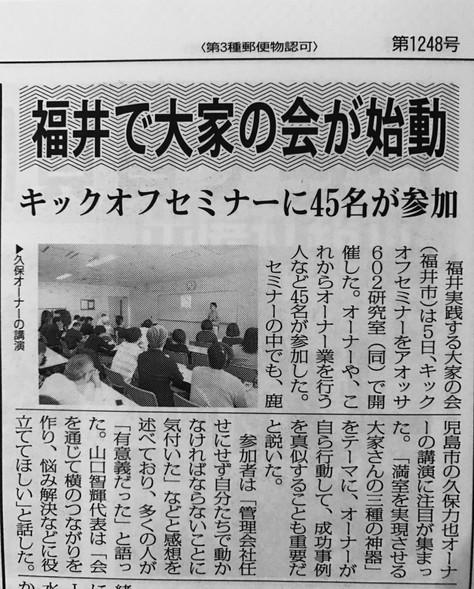 全国賃貸住宅新聞に掲載頂きました!!