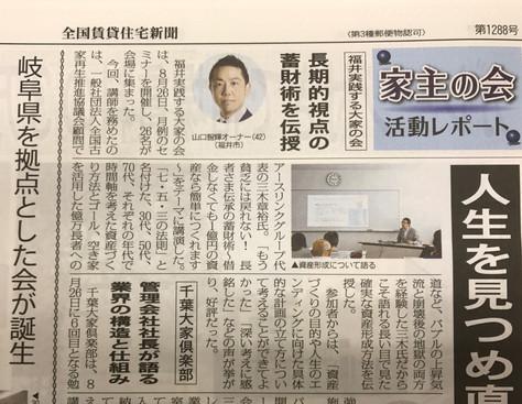 全国賃貸住宅新聞(9月18日)に掲載頂きました!