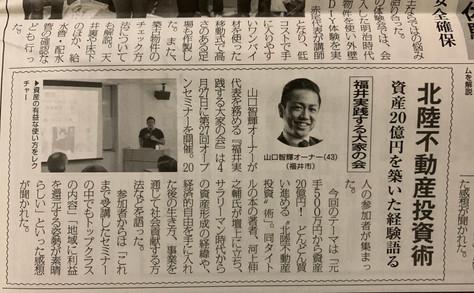 全国賃貸住宅新聞に掲載頂きました!(2019.7.1)