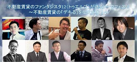 福岡セミナー 不動産相続 福井