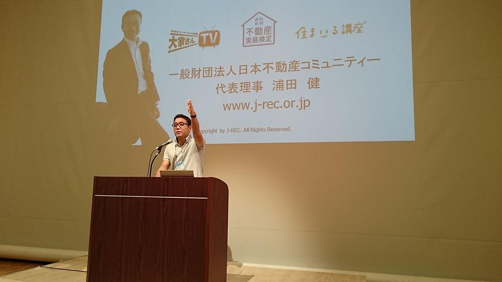 J-REC全国事例研究会 浦田代表 挨拶