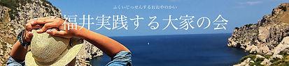 福井 大家の会 大家塾
