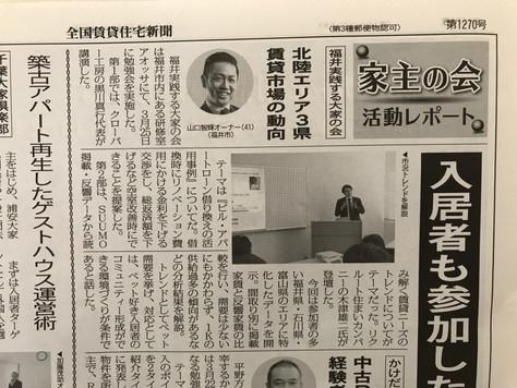 全国賃貸住宅新聞に記事掲載頂きました!!