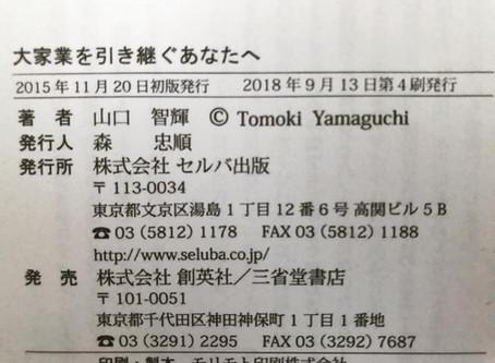 4刷発行!!