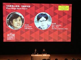 Singapore Chinese Film Festival 2017