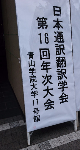 日本通訳翻訳学会に参加しました。