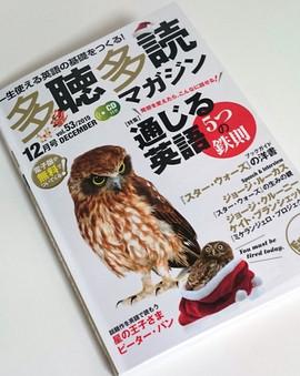 「多聴多読マガジン」12月号に記事が掲載されました!