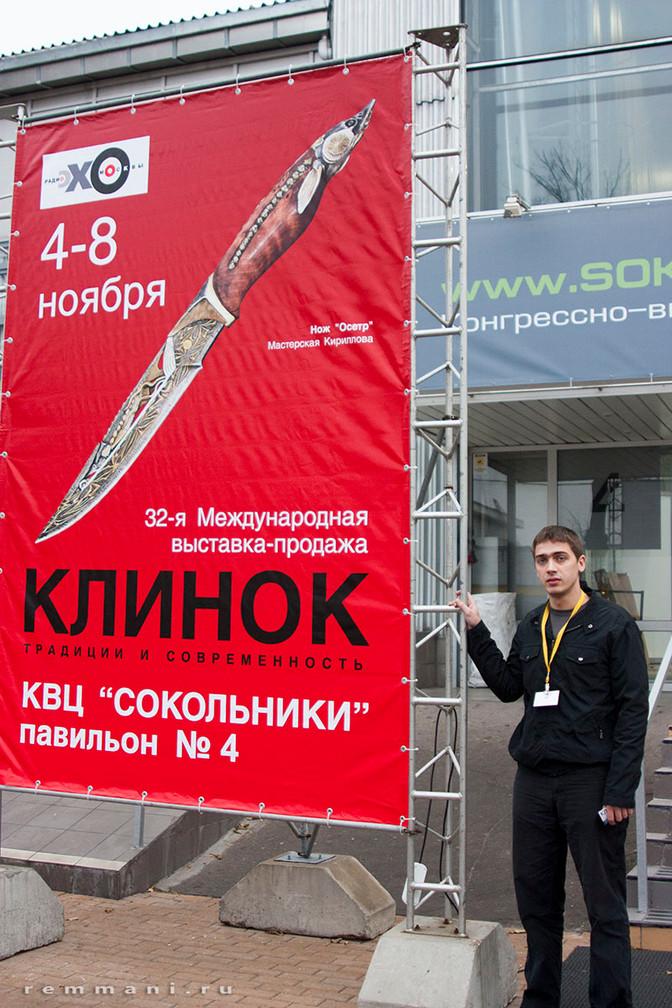 Участие в 32-ой международной выставке ножей