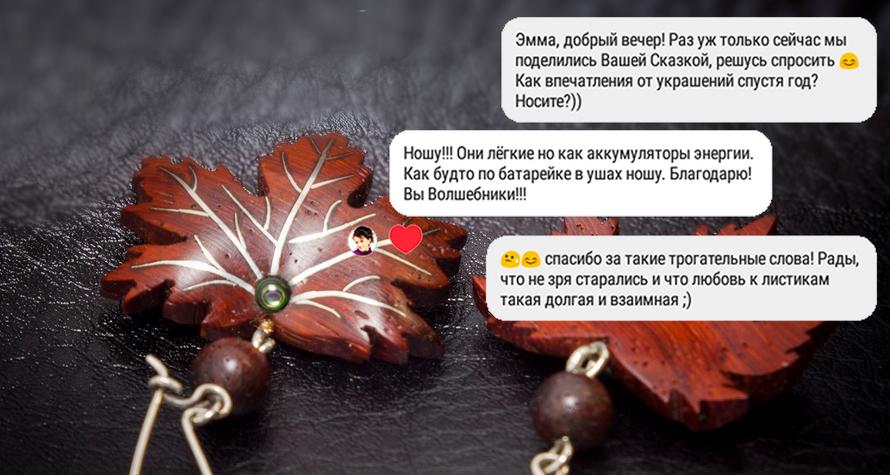 Эмма листики.png